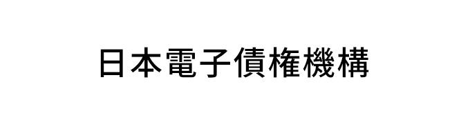 日本電子債権機構